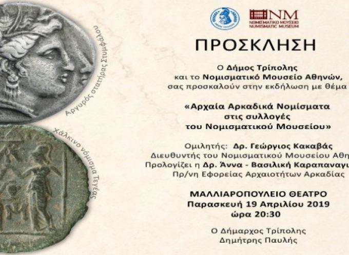 Αρχαία Αρκαδικά νομίσματα στις συλλογές του Νομισματικού μουσείου