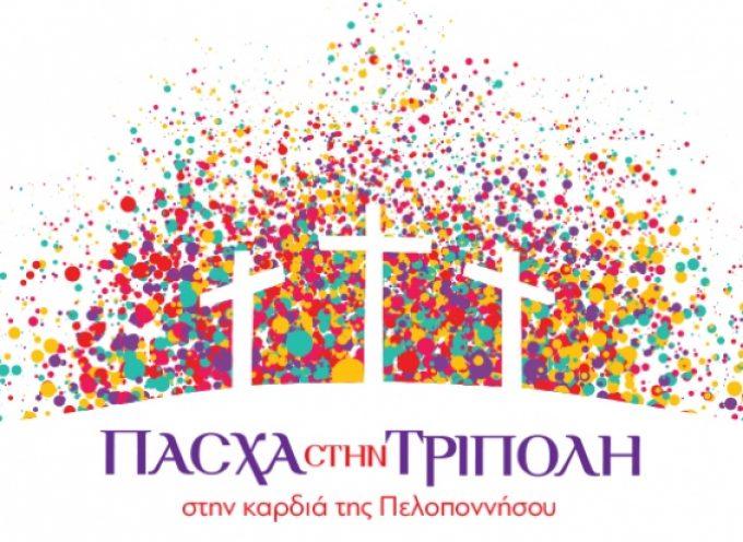 Πάσχα στην Τρίπολη…στην καρδιά της Πελοποννήσου (Πρόγραμμα εκδηλώσεων)