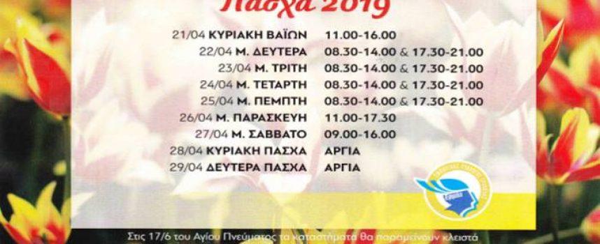 Το εορταστικό ωράριο των καταστημάτων στην Τρίπολη
