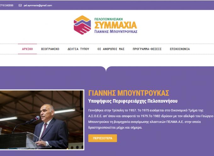 Η «Πελοποννησιακή Συμμαχία» εγκαινιάζει τη νέα της σελίδα στο διαδίκτυο