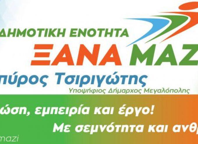 Ο συνδιασμός του Σπύρου Τσιριγώτη για το Δήμο Μεγαλόπολης