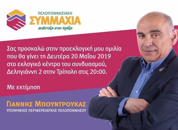 Σήμερα η ομιλία του Γιάννη Μπουντρούκα στην Τρίπολη