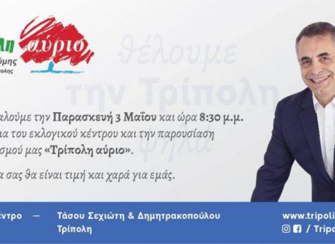 Σήμερα τα εγκαίνια του εκλογικού κέντρου για τον συνδυασμό «Τρίπολη Αύριο»