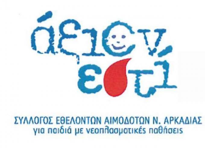Εθελοντική αιμοδοσία του συλλόγου «ΑΞΙΟΝ ΕΣΤΙ» Κίνηση Αγάπης