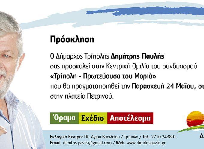Σήμερα το βράδυ ο κεντρική ομιλία του Δημήτρη Παυλή στην Τρίπολη
