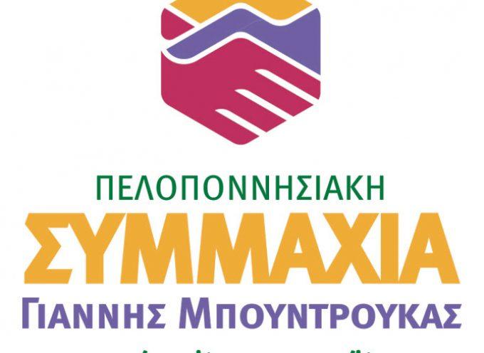 Σήμερα η παρουσίαση του προγράμματος της Πελοποννησιακής Συμμαχίας