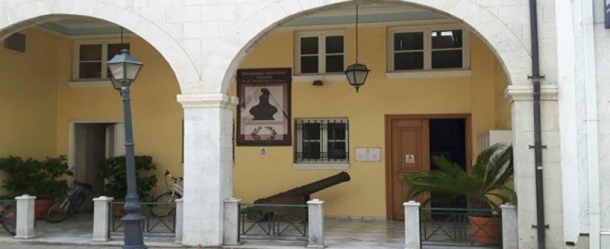 Εκδήλωση στο Πολεμικό Μουσείο Τρίπολης