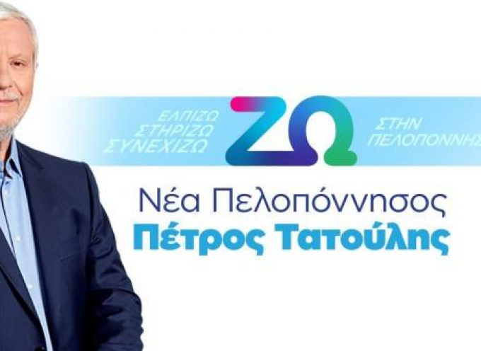 """Οι σταυροί των υποψηφίων της """"Νέας Πελοποννήσου"""" του Πέτρου Τατούλη στην Αρκαδία"""
