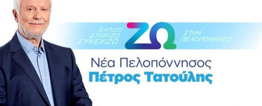 Οι σταυροί των υποψηφίων της »Νέας Πελοποννήσου» του Πέτρου Τατούλη στην Αρκαδία