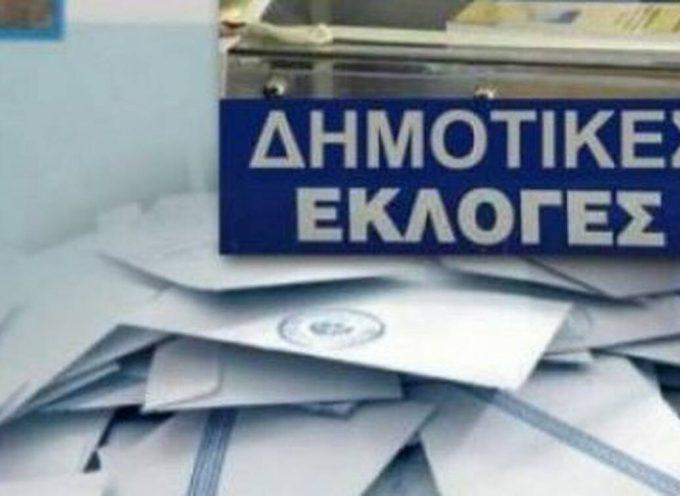 Η σταυροδοσία των υποψήφιων Δημοτικών Συμβούλων στο Δήμο Γορτυνίας