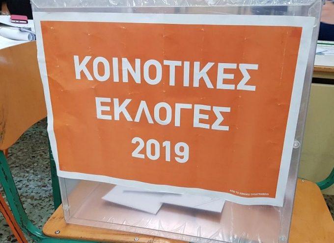 Τα επίσημα αποτελέσματα των κοινοτικών εκλογών στο Δήμο Γορτυνίας