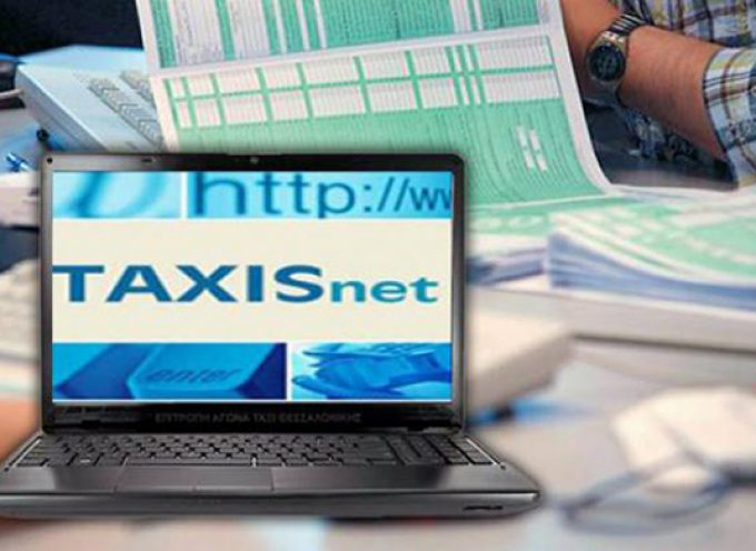 Μέχρι πότε δόθηκε παράταση για φορολογικές δηλώσεις 2019 και 120 δόσεις