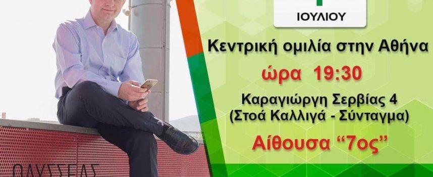 Σήμερα η κεντρική ομιλία του Οδυσσέα Κωνσταντινόπουλου στην Αθήνα