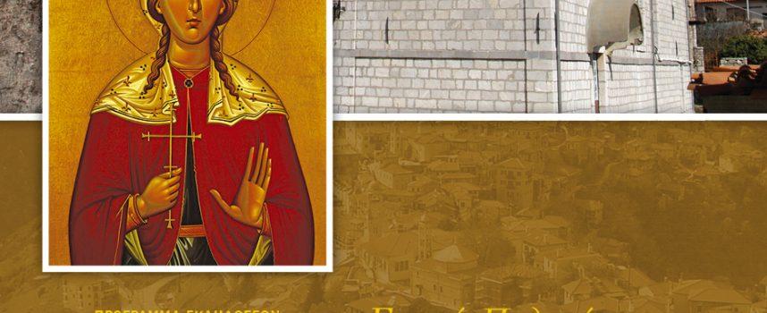 Εορτασμός της Αγίας Κυριακής στη Δημητσάνας