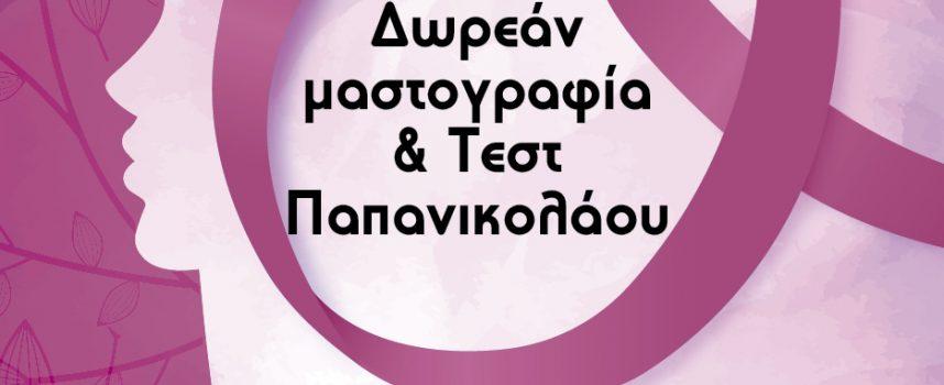 Δωρεάν μαστογραφίες και τεστ Παπανικολάου παρέχονται από το Ελληνικό Ίδρυμα Ογκολογίας στις γυναίκες του Δήμου Γορτυνίας