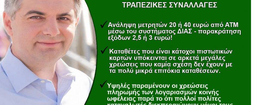 Παρέμβαση Κωνσταντινόπουλου για τις μεγάλες χρεώσεις των τραπεζών στους πολίτες