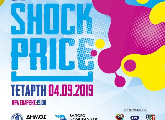 Την Τετάρτη Νύχτα Shock Price στην Τρίπολη!