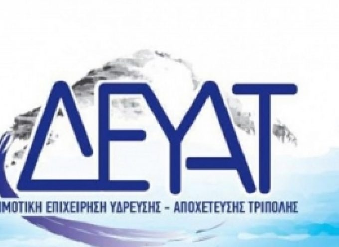 Τρίπολή: Λύνεται μακροχρόνιο πρόβλημα ύδρευσης στην Σκιρίτιδας με την παραχώρηση γεώτρησης στην ΔΕΥΑΤ