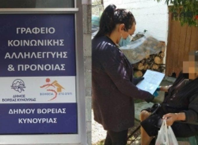 Οι δομές κοινωνικής αλληλεγγύης και πρόνοιας του Δήμου Β. Κυνουρίας στέκονται στο πλευρό όλων αυτών που πρέπει να παραμείνουν σε κατ' οίκον περιορισμό