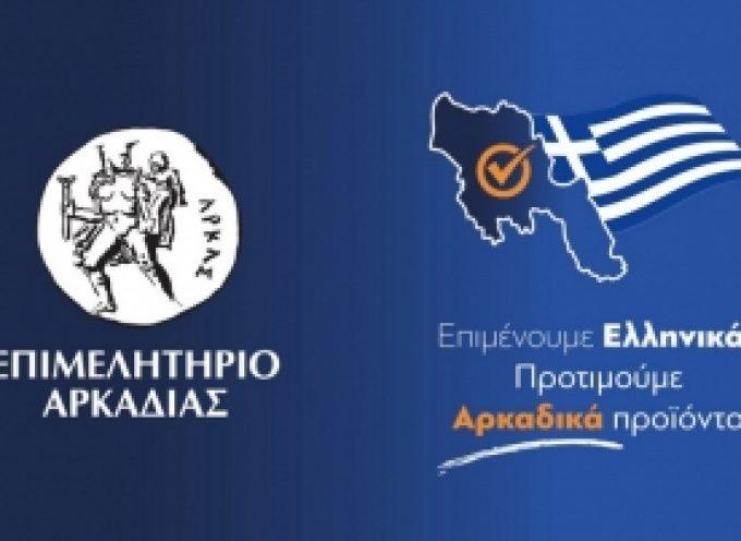 Επιμελητήριο Αρκαδίας: # Επιμένουμε Ελληνικά, Προτιμούμε Αρκαδικά προϊόντα
