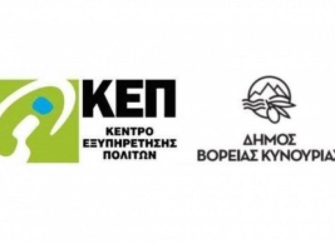 Χορήγηση εισοδηματικής ενίσχυσης σε οικογένειες ορεινών και μειονεκτικών περιοχών του Δήμου Βόρειας Κυνουρίας