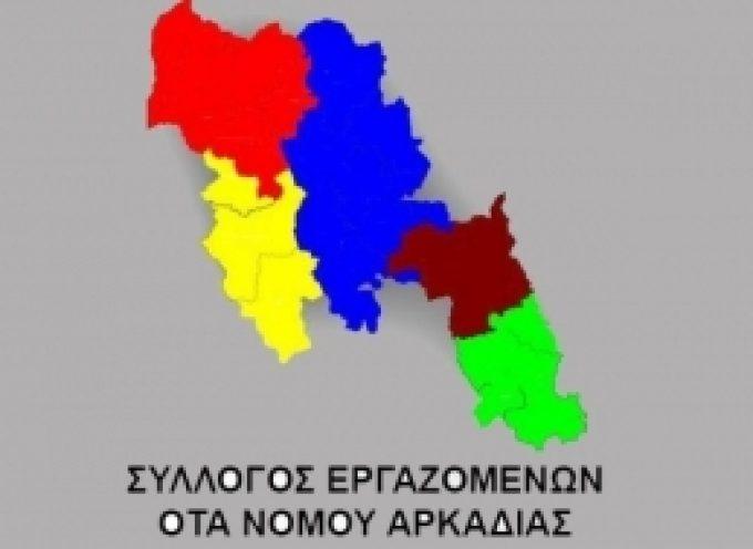 Σύλλογος Εργαζομένων ΟΤΑ: Ο κ. Κούρος να ακολουθήσει τη νόμιμη οδό και τη διαδικασία που προβλέπει ο νόμος για την οργάνωση και λειτουργία των υπηρεσιών του Δημοσίου