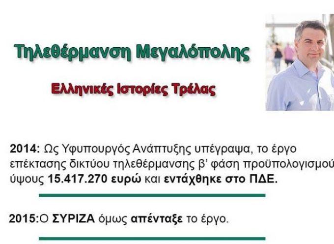 """Οδ. Κωνσταντινόπουλος για τηλεθέρμανση Μεγαλόπολης: """"Ελληνικές ιστορίες τρέλας"""""""