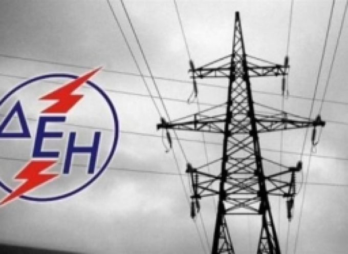Ενημέρωση για διακοπή ηλεκτροδότησης Τετάρτη 10/06 σε περιοχή εντός Τρίπολης