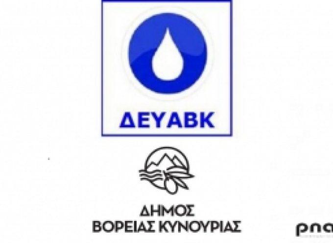 ΔΕΥΑΒΚ: Περιορισμός κατανάλωσης νερού σε Άγιο Ανδρέα και Κούτρουφα