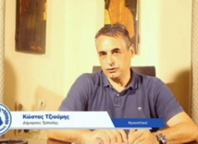 «Πάρε θέση» | Κρίσιμα έργα ανακοίνωσε ο Κώστας Τζιούμης σε live επικοινωνία με δημότες