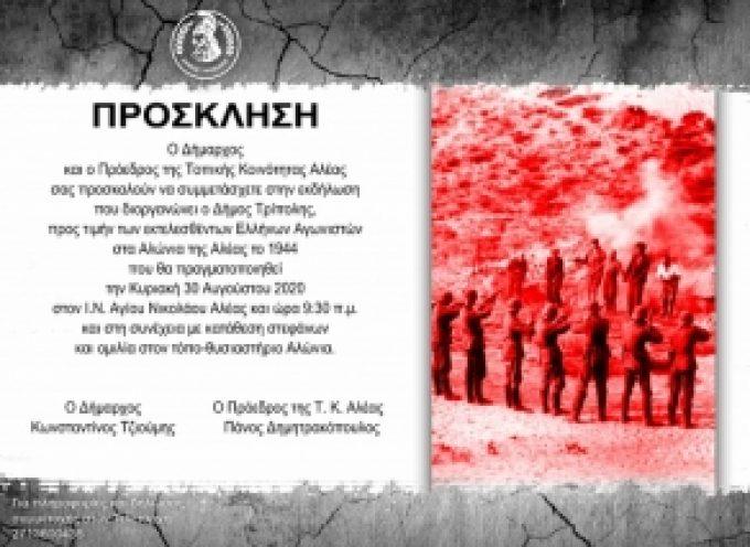 Εκδήλωση προς τιμήν των εκτελεσθέντων Ελλήνων Αγωνιστών στα Αλώνια της Αλέας