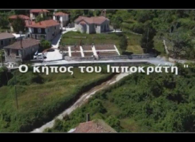 Βαλτεσινίκο: Ο Κήπος του Ιπποκράτη