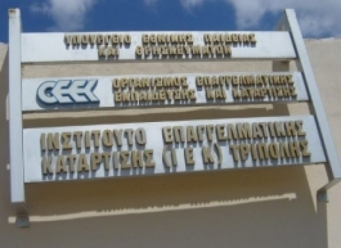 Νέες Ειδικότητες στο Δημόσιο ΙΕΚ Τρίπολης 2020-2021
