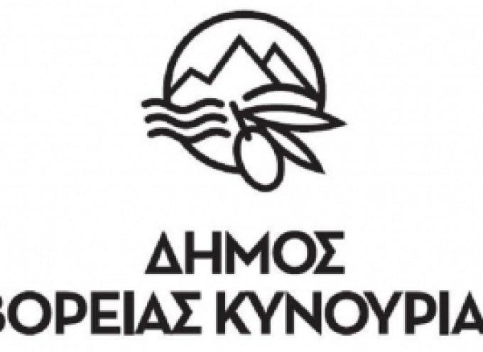 Οικονομική Επιτροπή Δήμου Βόρειας Κυνουρίας σε συνεδρίαση