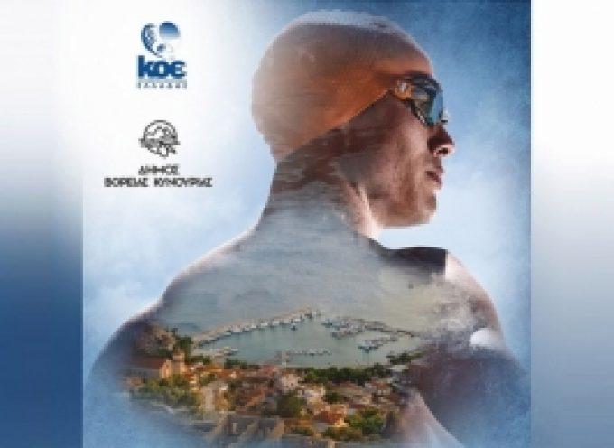 Παράλιο Άστρος | Δείτε ζωντανά τη συνέντευξη τύπου για τους Πανελλήνιους Κολυμβητικούς αγώνες