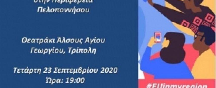 """Παρουσίαση στην Τρίπολη της δράσης """"At the school of OpenCohesion"""""""