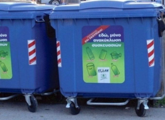 Δήμος Τρίπολης | Πέντε οδηγίες για την ορθή διαχείριση των απορριμμάτων