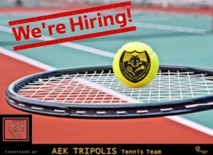 Ο όμιλος τένις ΑΕΚ Τρίπολης αναζητά προπονητή