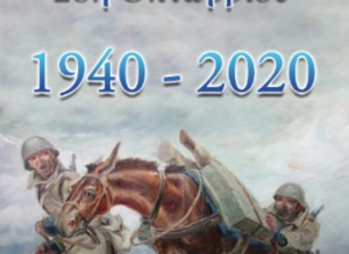 Έκθεση Κειμηλίων του 1940 θα γίνει στο Πολεμικό Μουσείο Τρίπολης