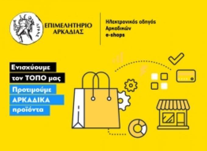 Επιμένουμε Ελληνικά, προτιμούμε Αρκαδικά προϊόντα και Υπηρεσίες