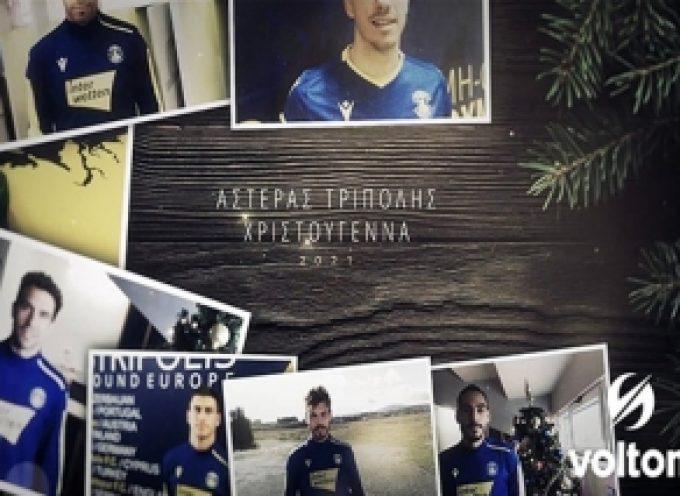 Οι ευχές των παικτών του Αστέρα Τρίπολης (video)