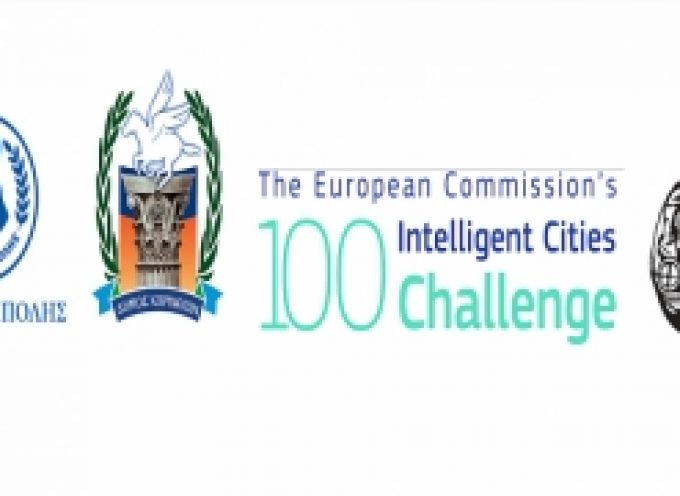 """Ημερίδα μέσω τηλεδιάσκεψης για την πρωτοβουλία """"Intelligent Cities Challenge Τρίπολης-Κορίνθου"""""""