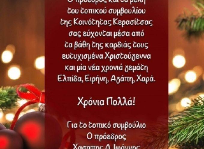 Ευχές από την Κοινότητα Κερασίτσας