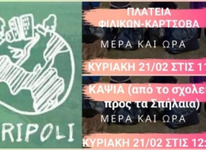 Save your hood – tripoli,Σώσε τη γειτονιά σου – Τρίπολη με2 δράσεις τηνΚυριακή 21/02
