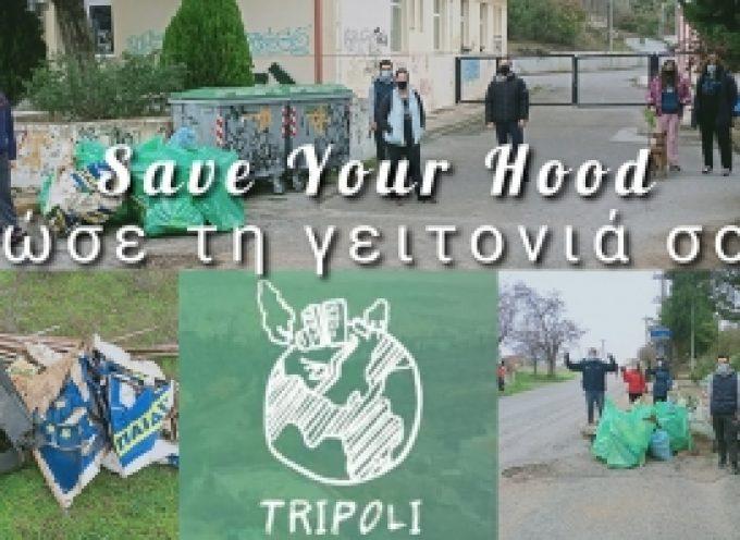 4η εθελοντική δράση #σώσε τη γειτονιά σου – Καθαρισμός γύρω από τον ΟΑΕΔ και το Πανεπιστήμιο Πελοποννήσου