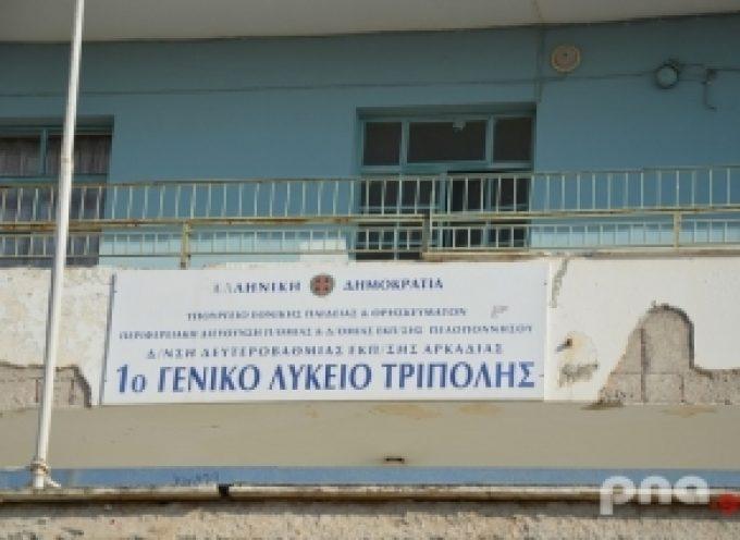 Κλειστό το 1ο ΓΕ.Λ. Τρίπολης λόγω επιβεβαιωμένου κρούσματος σε μαθητή