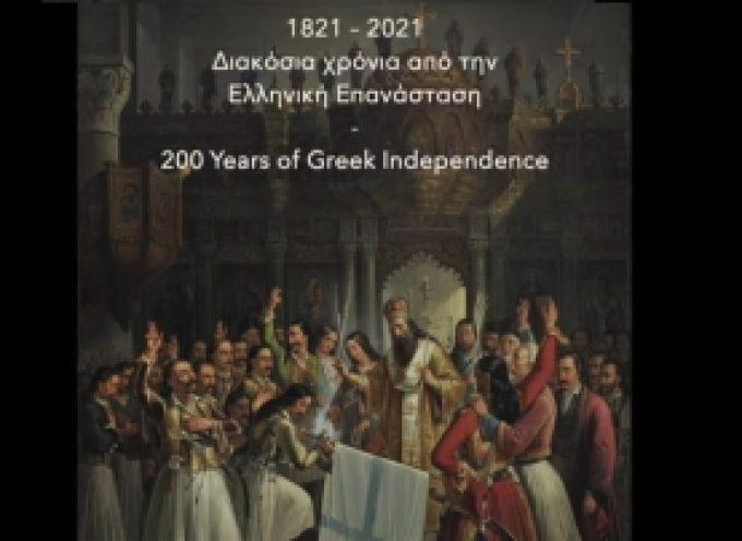 Η Φιλαρμονική του Δήμου Τρίπολης συμμετέχει στη δράση που σκοπό έχει να τιμήσει την επέτειο των 200 χρόνων από την Ελληνική Επαν…