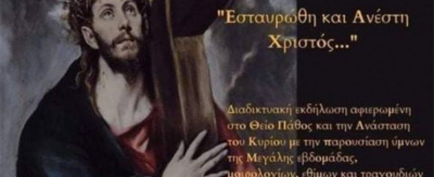 """""""Εσταυρώθη και Ανέστη Χριστός"""" διαδικτυακή εκδήλωση του Συλλόγου Γυναικών Μεγαλόπολης """"Καλλιστώ"""""""