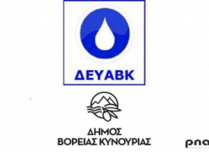 Διακοπή ύδρευσης στην Κοινότητα Κορακοβουνίου