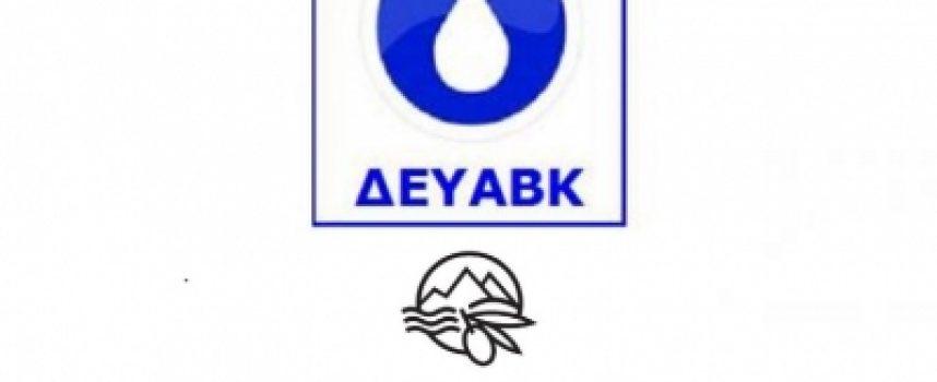 Διακοπή υδροδότησης σήμερα στον Δήμο Βόρειας Κυνουρίας